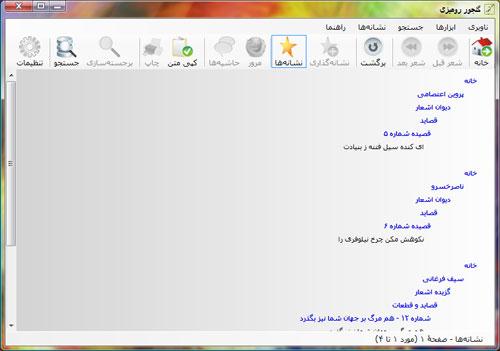 گنجور رومیزی - فهرست نشانهها